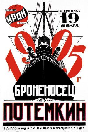 Cartaz O Encouraçado Potemkin