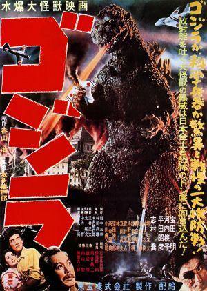 Cartaz Godzilla